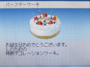 これは…私が誕生日にもらったケーキと 同じケーキ…ですね~w