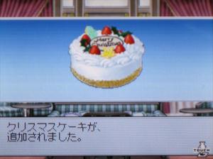 クリスマスケーキが追加されました