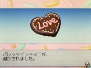 バレンタインチョコが追加されました