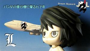 パンダの飛行機に乗るんです