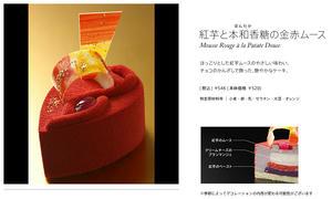 紅芋と本和香糖  の金赤ムース