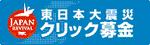 東日本大震災 クリック募金