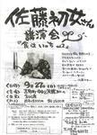hatume.p.1.jpg