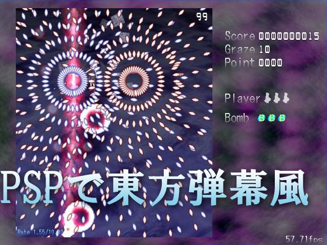 東方弾幕風東方PSP.png
