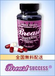 breastSuccess_ban.jpg