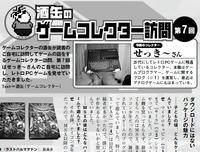 せっき~の記事