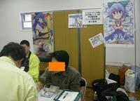 ゲームマーケット あゆ屋ブース