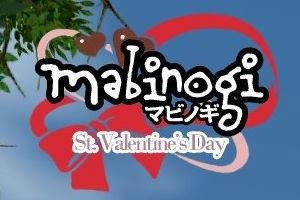 マビノギバレンタイン