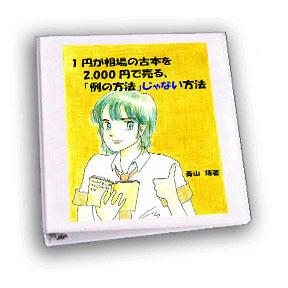 1円が相場の古本を2000円で売る「例の方法」じゃない方法2.0
