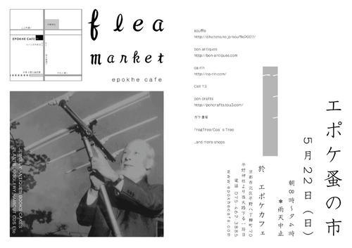 fleamarket0402_web.jpg