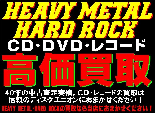 HEAVY METAL/HARD ROCK高価買取