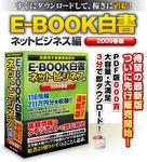 E-BOOK白書(イーブック白書)ネットビジネス編