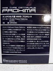 プロキシマ