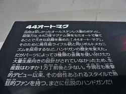 東京マルイ44オートマグ