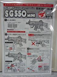 マルイSG550ミニ