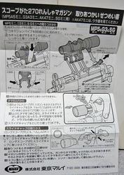 マルイミニ電動ガン用スコープ型270連射マガジン
