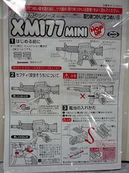マルイXM177ミニ