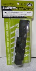マルイミニ電動ガン用スコープ型400連射マガジン