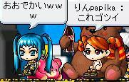 くまチェア ピンクックマ&茶