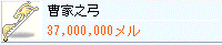 2008/06/07 曹家乃弓攻撃75が37m