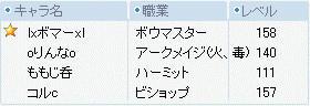 2008/08/31 びさめんばー