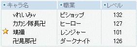 2008/09/03 れいみビサpt