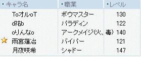 2008/09/03 りんなビサ