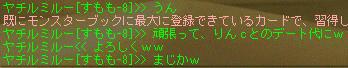 かちc内緒2
