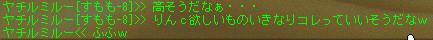 かちc内緒3