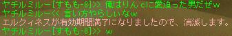 かちc内緒7