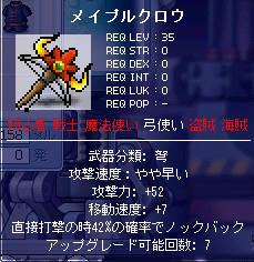 M弩 M武器ドロ合計20個目