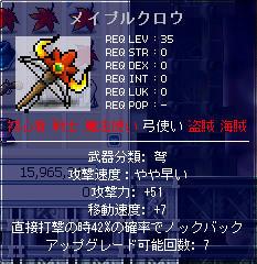 M弩2個目 M武器トータル21個目