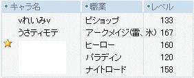 2008/09/15 ジャクムpt