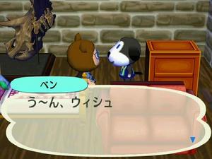 Wiiの街へいこうよどうぶつの森,ベンの流行語の悩み