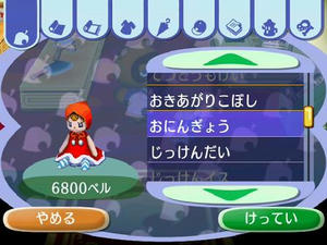 Wiiの街へいこうよどうぶつの森,ももこちゃんのマイブーム