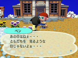 Wiiの街へいこうよどうぶつの森,住人チッチの愛憎劇?