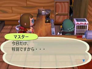 Wiiの街へいこうよどうぶつの森,2月14日はバレンタインイベント
