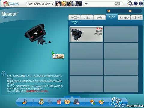 pangyaGU_001.jpg