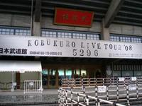 08.0417.kobukuro1.jpg