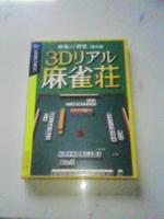 麻雀ソフト