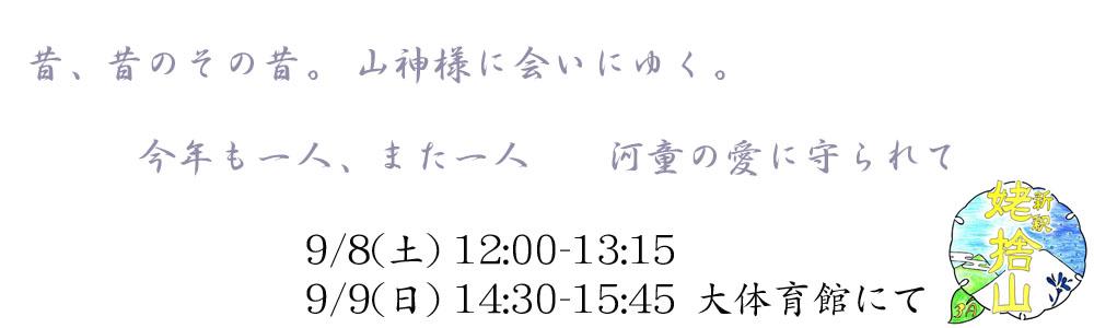 東京学芸大学附属高校57期3年A組 新釈「姥捨山」