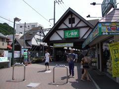 江ノ電の拠点とも言える、江ノ島駅
