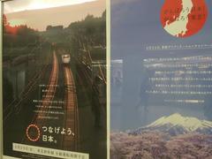 このJR東日本のポスターに、熱いものを感じます