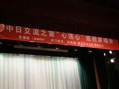 中国の南京でのライブのものです
