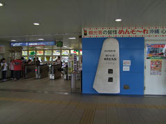 最西端駅は那覇空港駅
