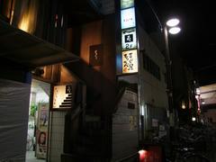 溝の口駅の飲み屋街みたいな場所にありました