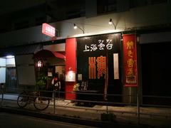 沖縄のエンジニアの方に教えて貰ったお店でもありました