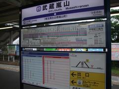 武蔵嵐山駅…日中は快速の本数が目立ちます