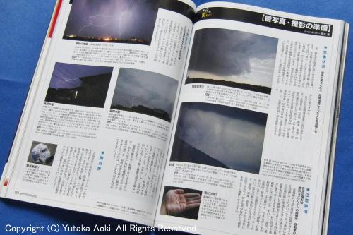 日本カメラ