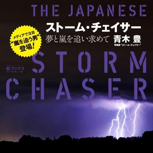 ストーム・チェイサー 夢と嵐を追い求めて